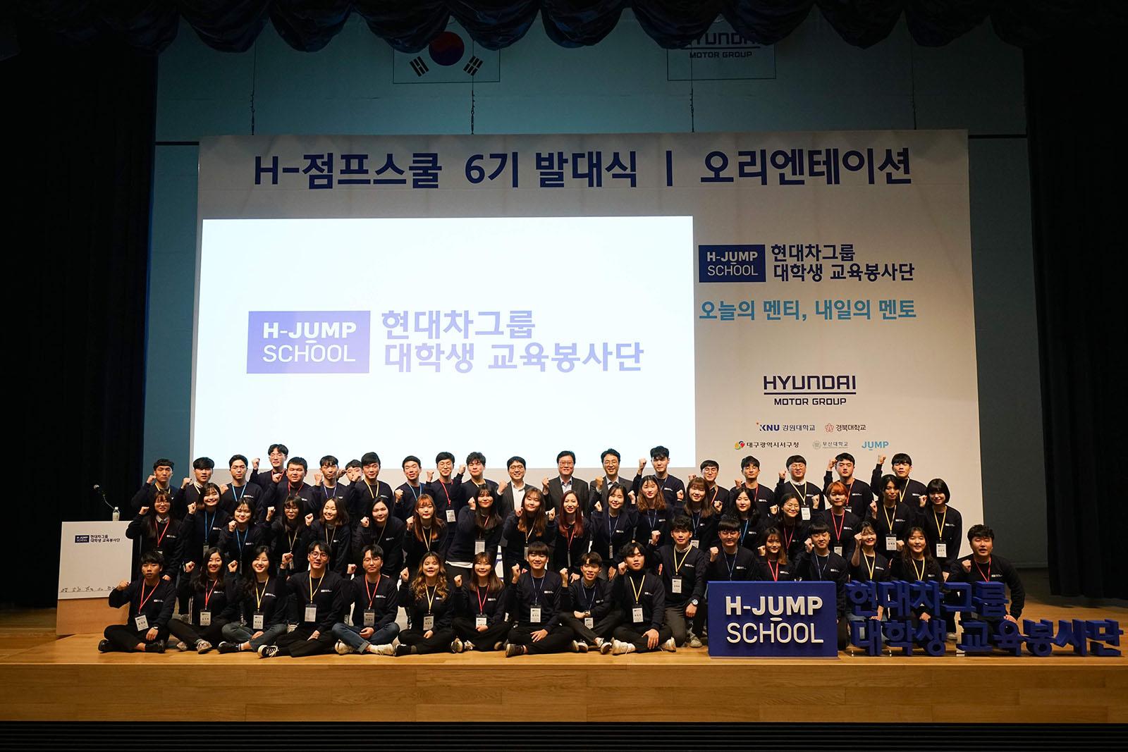 H-Jump School Hyundai